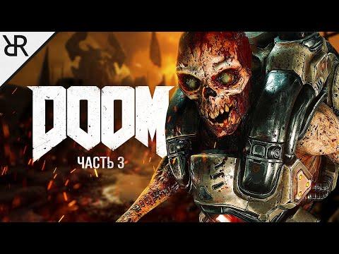 Прохождение Doom (2016) | Часть 3: В пламя | Моды