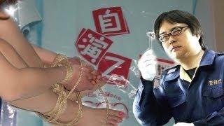 東京都世田谷区のアパートで女性が両手足を縛られた状態で見つかった事...