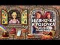 Сказка Беляночка и Розочка. Краткое Содержание Сказки Беляночка и Розочка. Сказки