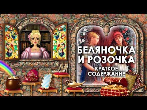 Беляночка и Розочка, Сказка, Братья Гримм, На русском языке