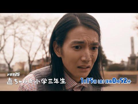 ドラマ25 直ちゃんは小学三年生 | 第2話 | 主演 杉野遥亮 | テレビ東京