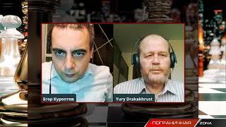 Уйдет ли Лукашенко? Протесты в Беларуси: рука Кремля или воля народа? Юрий Дракахрус, Егор Куроптев