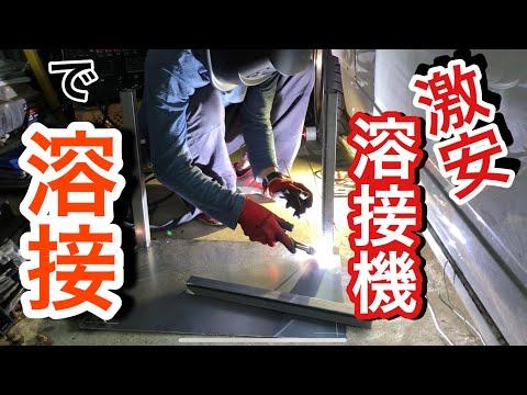 【ヤフオク製】【最新】溶接機Tig220pしっかり溶接できるのか!?ついでに作業台も作ってみた