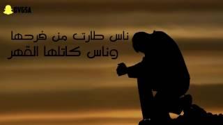 عراقي 2017-ناس طارت من فرحها-بطيء