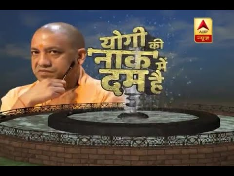 Yogi Ki 'Naak' Mein Dum: Watch how UP CM Yogi Adityanath 'sniffed' corruption in Gomti Riv