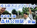 森林公園駅『日本で初めての国営公園 森林公園』 の動画、YouTube動画。