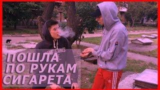 ПОШЛА ПО РУКАМ СИГАРЕТА Владислав Гаусс