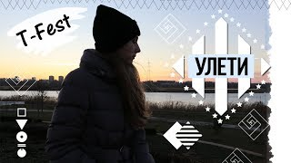 T-Fest-УЛЕТИ//КЛИП