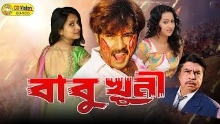 Babu Khuni | Full HD Bangla Movie | Alekzandar Bo, Shayla, Prince, Shamia, Mizu Ahmed | CD vision