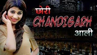 New Haryanvi Song 2017 # छोरी चंडीगढ़ आली #CHHORI CHANDIGARH AALI
