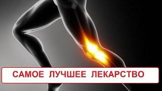 Лікування суглобів. Кращий засіб від лікарів 1 ч.