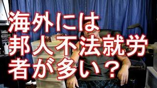 フィリピン・セブ島で不法就労の疑いで日本人60人逮捕!邦人海外不法就労は多い?国際ジャーナリスト大川原 明!言及!