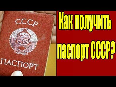 Как сейчас заказать паспорт СССР? [09.03.2018]