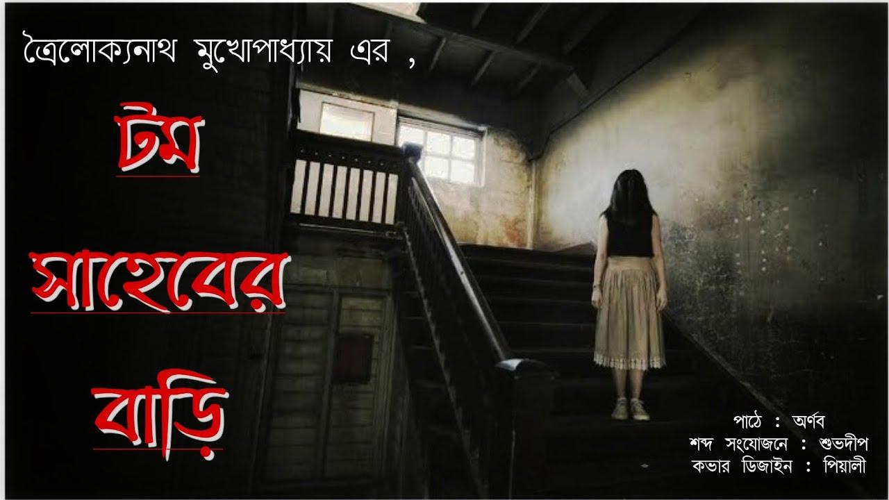 টম সাহেবের বাড়ি | ত্রৈলোক্যনাথ মুখোপাধ্যায় | Bangla Vuter Golpo | Kothakoli |