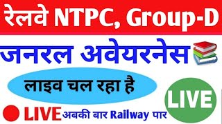 #LIVE #General_Awareness #LIVE for railway NTPC, Group D {LEVEL-1} and JE #Daily_Class