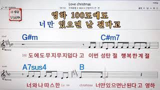 Love christmas/크레용팝*단발머리 외노래방, 가라오케, 코드 큰 악보,반주,가사Karaoke, S…