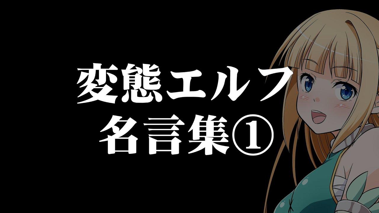 【アニメ】変態エルフ名言集1【マンガ/漫画動画】
