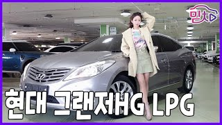 중고차 추천 1130만원에 판매중! 2011 그랜저HG…