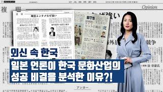 [외신 속 한국] 일본 언론이 한국 문화산업의 성공 비…