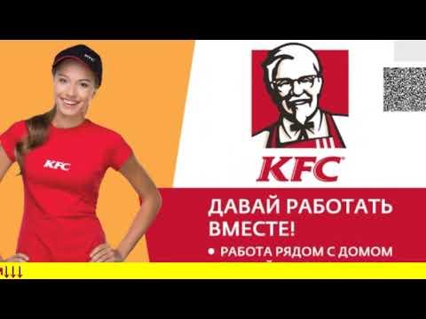 РАБОТА в KFC - Вакансии в Москве и РЕГИОНАХ. Отзывы Сотрудников. 18 000 - 34 000 руб\мес.
