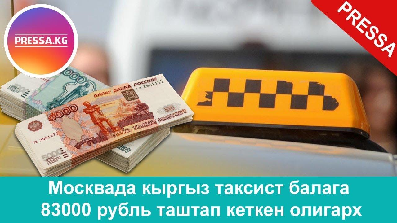 Москвада кыргыз таксист балага 83000 рубль таштап кеткен олигарх