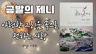 지은이 : 강이숙 경북 안동 출생.