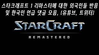스타크래프트1 리마스터 외국인 반응 및 한국인 언급 댓글 모음