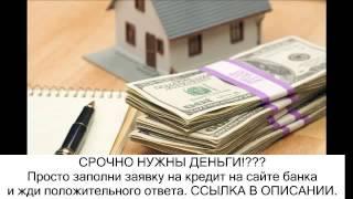 видео Как подать онлайн заявку на кредитную карту Русфинанс Банка