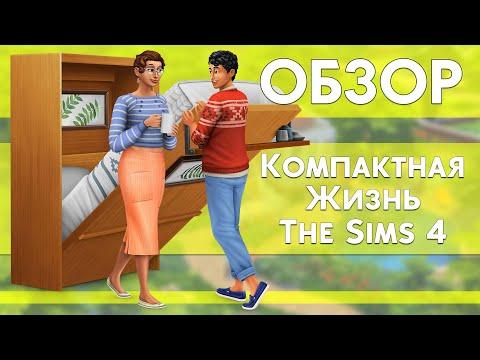 The Sims 4: КОМПАКТНАЯ ЖИЗНЬ | НОВЫЙ КАТАЛОГ + СТРОИТЕЛЬСТВО | ОБЗОР