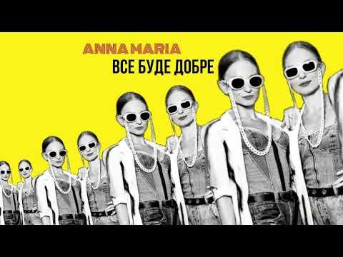 ANNA MARIA - Все Буде Добре (прем'єра 2020)