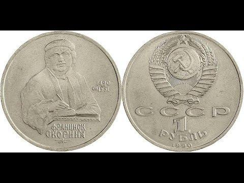 Реальная цена монеты 1 рубль 1990 года. Франциск Скорина, 500 лет со дня рождения. Разновидности.