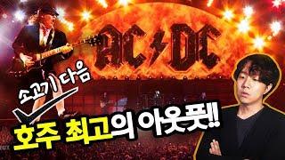 세계에서 두번째로 많이 팔린 앨범을 낸 전설의 밴드 #ACDC | 당민리뷰