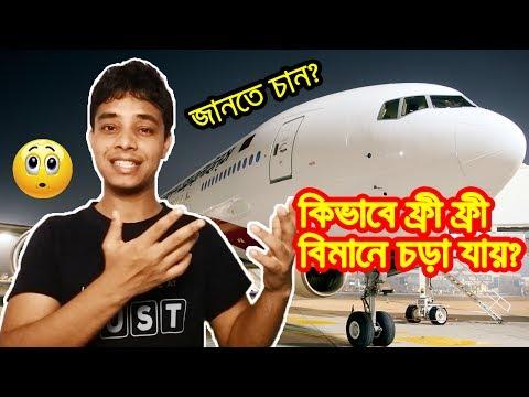 বিনা খরচে বিমান ভ্রমণ | How to Fly for Free?