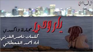شيلة ياروحي   مجاراة واكبدي  كلمات ناصر القرني-أداء أحمد القحطاني(عادي-ومسرع)