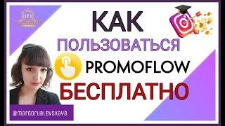 как использовать PromoFlow бесплатно