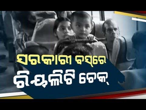 Reality Check of Govt Bus Service In Malkangiri