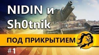 ПОД ПРИКРЫТИЕМ #1 - NIDIN и Sh0tnik