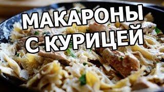 Макароны с курицей. Спагетти с курицей. С мясом это тема!