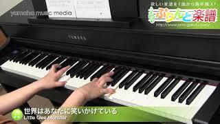 世界はあなたに笑いかけている / Little Glee Monster : ピアノ(ソロ) / 中級 thumbnail