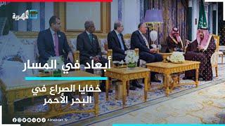 خفايا الصراع الإقليمي والدولي في البحر الأحمر وخليج عدن | أبعاد في المسار