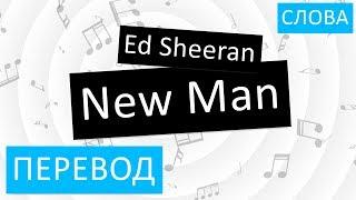 Ed Sheeran - New Man Перевод песни На русском Слова Текст