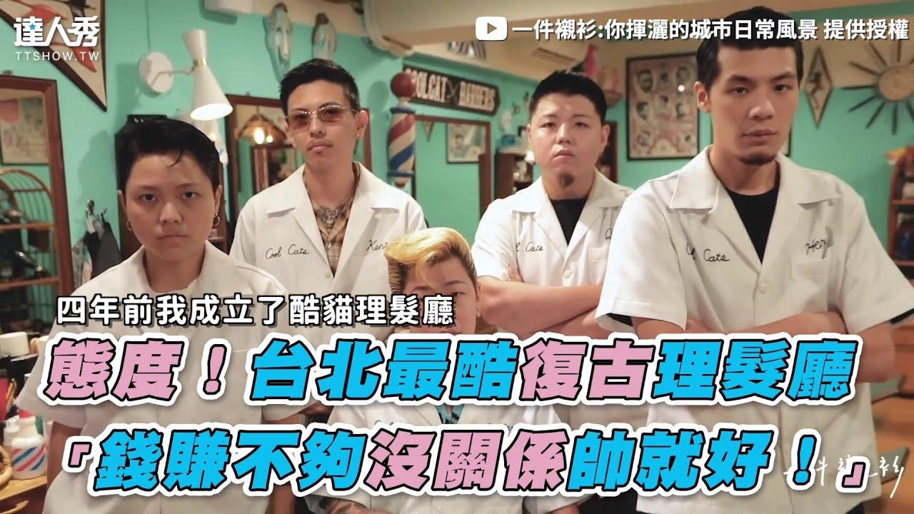 【態度!台北最酷復古理髮廳 「錢賺不夠沒關係帥就好!」】|一件襯衫:你揮灑的城市日常風景