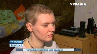 Мужчинам нужны мои волосы (полный выпуск) | Говорить Україна