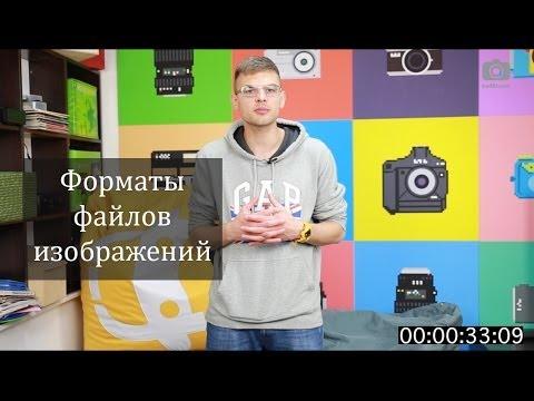 Минута о Фото е26 - Форматы Файлов Изображений и их Краткая Характеристика