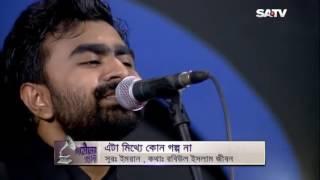 Ami Tomar Chai Imran Song Hd Sd 480p