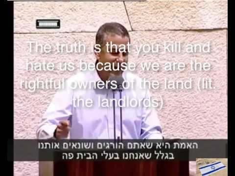 Yinon Magal Speech in Arabic to Knesset