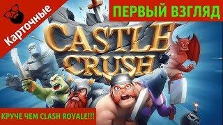 Castle Crush: Карточные игры онлайн - ОБЗОР И ПЕРВЫЙ ВЗГЛЯД | by Boroda Game