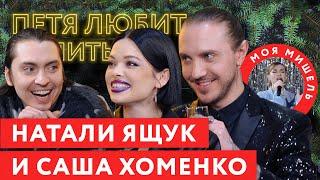 Натали Ящук и Саша Хоменко про жизнь после развода и новые отношения