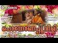 പൊന്നോണപ്പൂവിളി | Ponnonapoovili | Onam Songs Malayalam | Onapattukal Malayalam