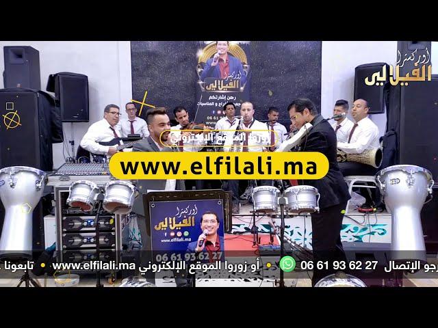 9odoud 7alabia - Orchestre El Filali قدود حلبية - أوركسترا الفيلالي